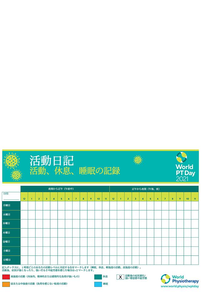 World PTDayアクティビティトラッカー。 日本