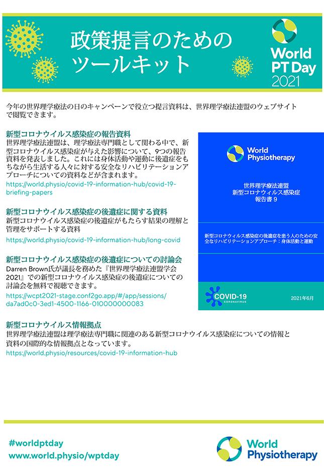 世界PTデー擁護リソース。 日本