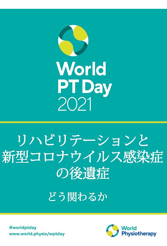 World PT Day booklet. Japanese
