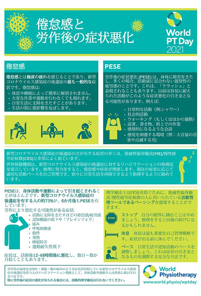 World PT Day information sheet 3. Japanese