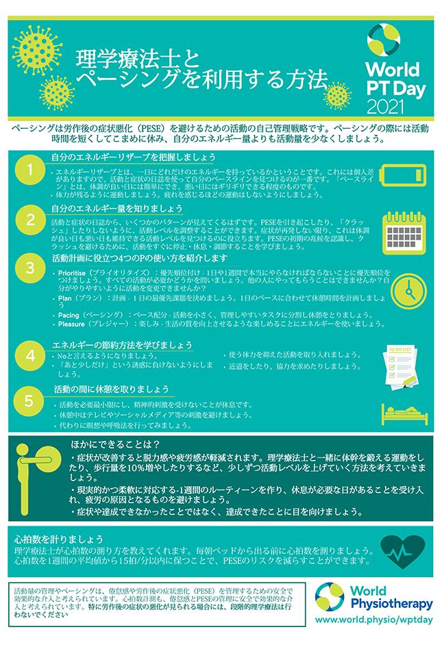 World PT Day information sheet 4. Japanese