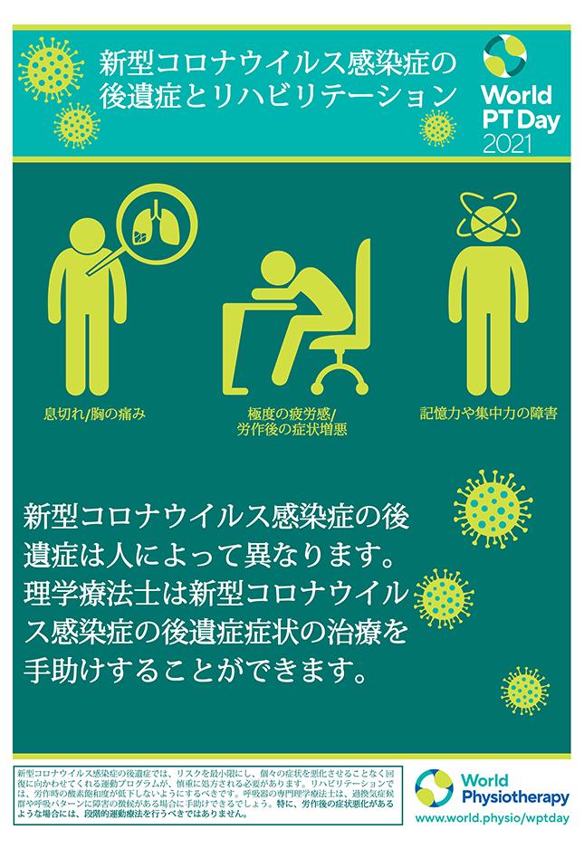 World PT Day poster 1. Japanese