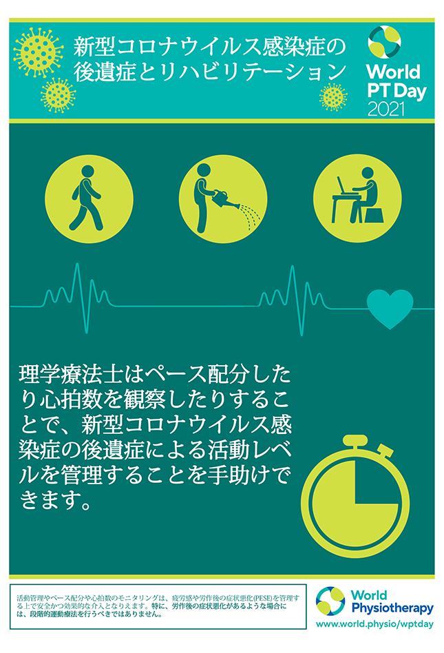 World PT Day poster 2. Japanese