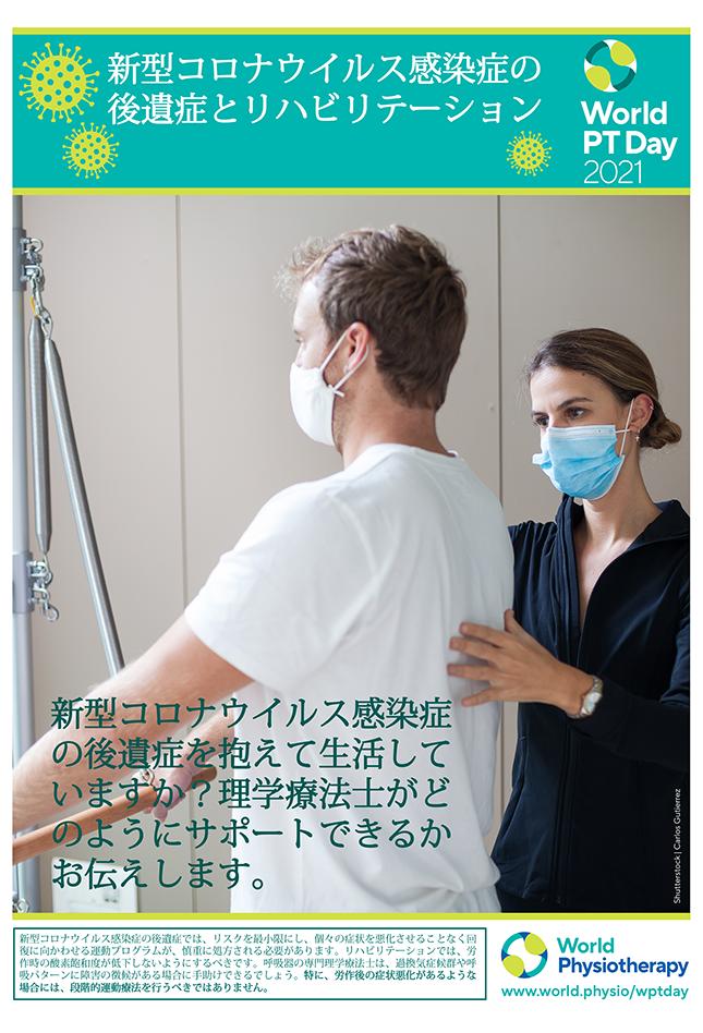 World PT Day poster 3. Japanese