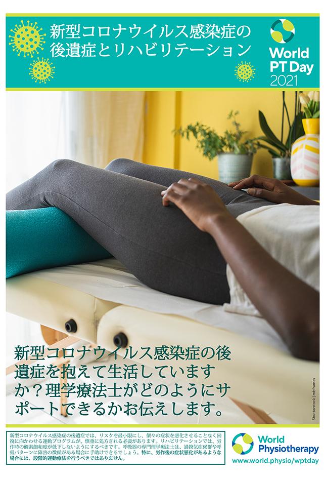 World PT Day poster 4. Japanese
