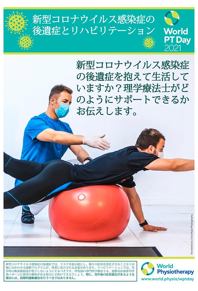 World PT Day poster 5. Japanese