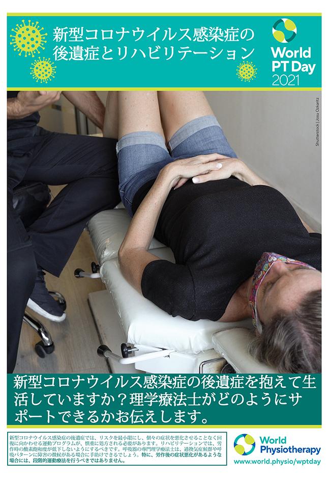 World PT Day poster 6. Japanese